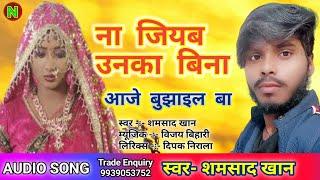 na jiyab Unka Bina sad song singer Shamshad Khan new Star Music 2021 Bewafai song sad song