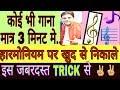 How to play any song on harmonium   in hindi   किसी भी गाने की धुन को हारमोनियम पर कैसे बजाएं