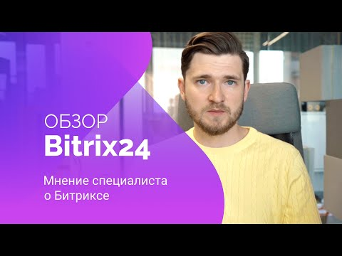 Обзор Bitrix 24 | Мнение специалиста о Битриксе