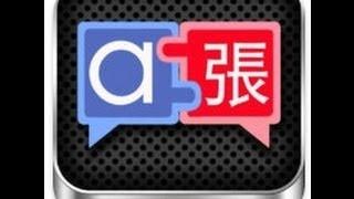 Translingo Voice iPhone App Video Review - CrazyMikesapps