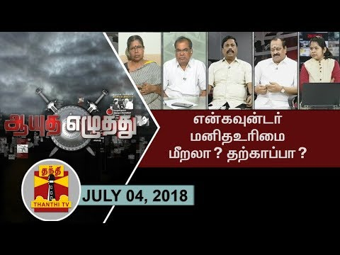 (04/07/2018) Ayutha Ezhuthu | Chennai Encounter - Human Rights Violation? or Self-Defense?