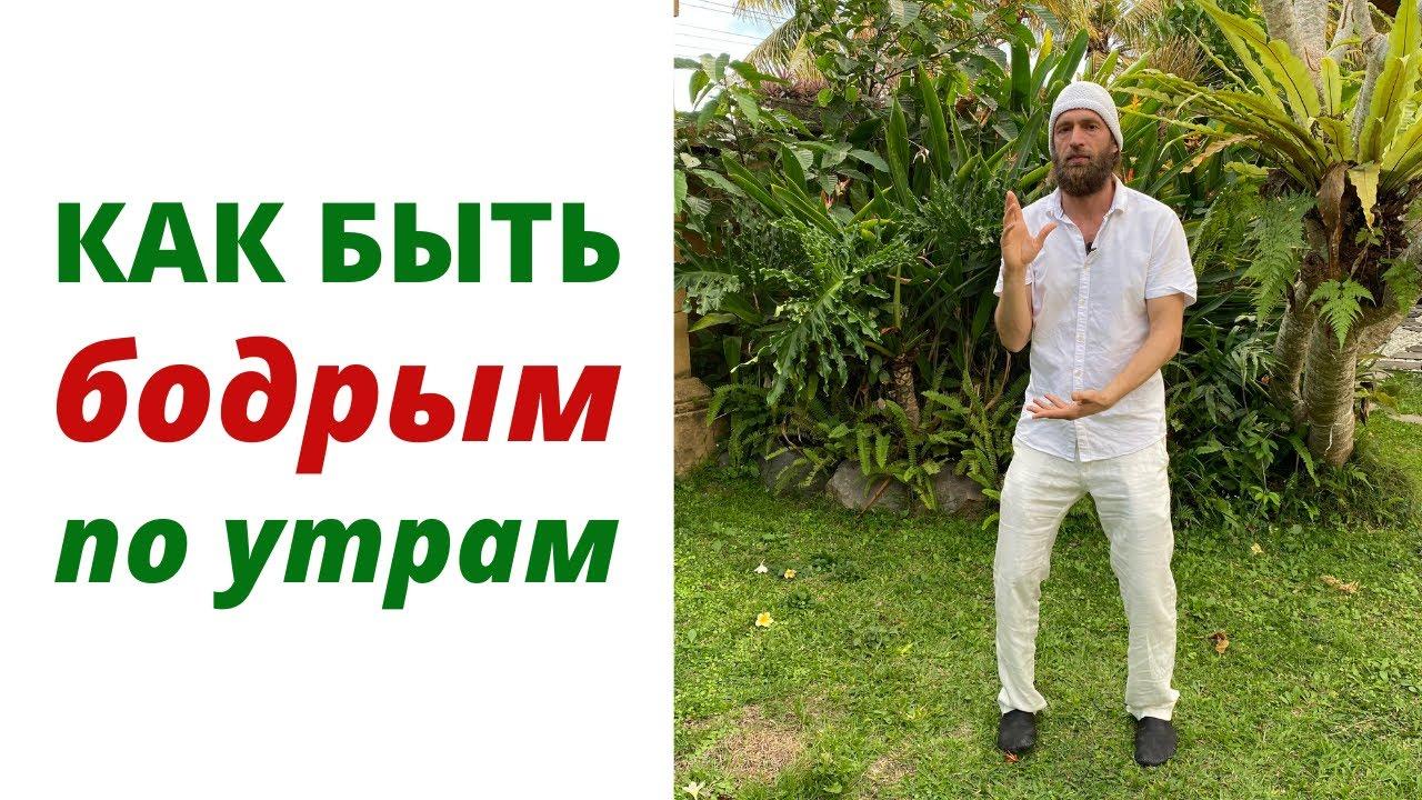 Магия утра и Бодрое утро   Цигун   Станислав Казаков