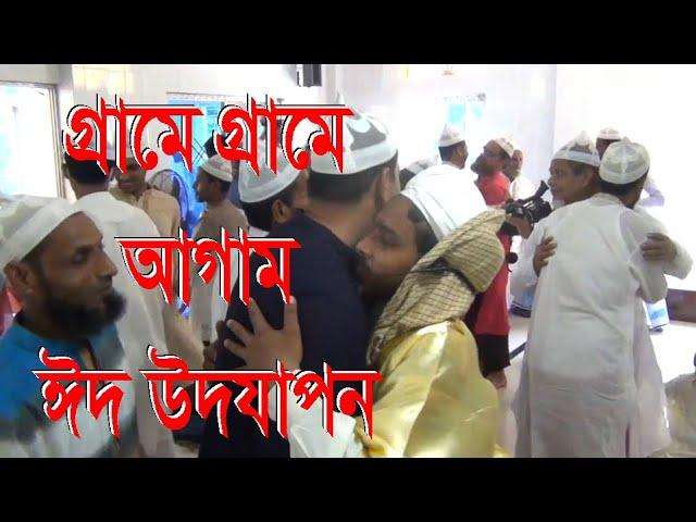 বরিশালের বিভিন্ন গ্রামে আগাম ঈদ উদযাপন-Eid celebrations in advance in different villages of Barisal