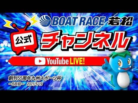 5/19(水)「創刊55周年九州スポーツ杯」【5日目】