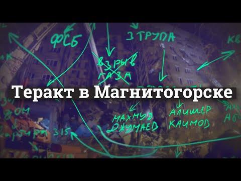 Мы знаем, что случилось в Магнитогорске. Это был теракт