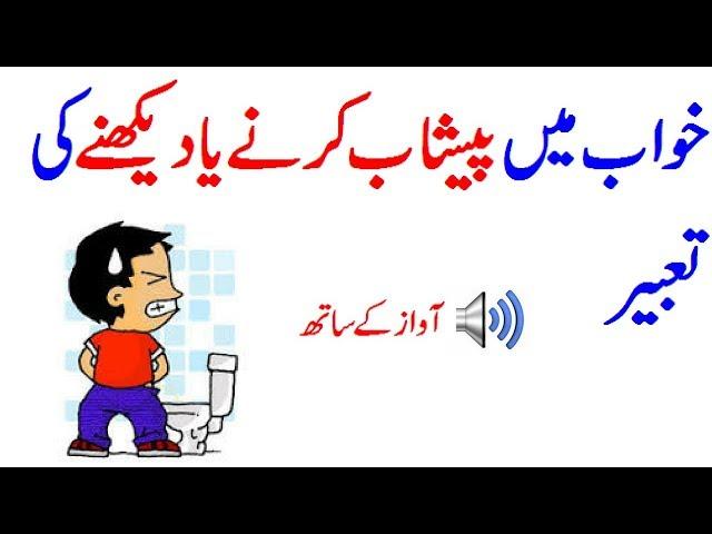 Khawab Mein Peshab Kerna Khawab Mein Pishab Karte Dekhna Khwab Mein Peshaab Dekhna