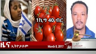 Ethiopia: The Latest Ethiopian News In Amharic From EthioTime March 8, 2017