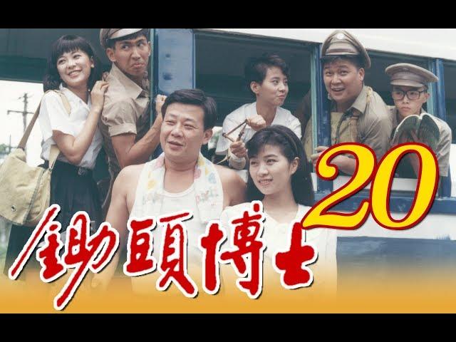中視經典電視劇『鋤頭博士』EP20 (1989年)