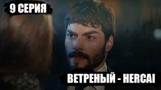 Ветреный, 9 серия - КРАТКОЕ СОДЕРЖАНИЕ | Hercai 2019