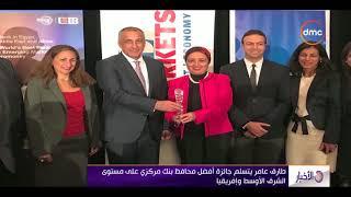 الأخبار - طارق عامر يتسلم جائزة أفضل محافظ بنك مركزي على مستوى الشرق الأوسط وإفريقيا