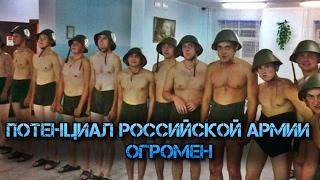 ✔️Эксперты НАТО: российская армия всех сильней!