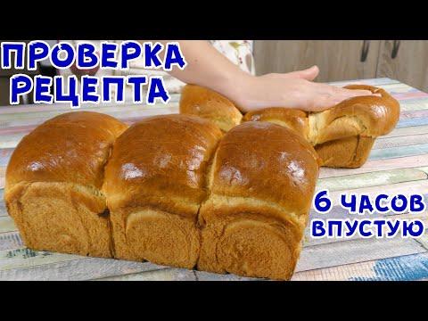 ТЕПЕРЬ ПРОЩЕ! Хлеб ХОККАЙДО Приготовит каждый! НЕЖНЫЙ КАК ОБЛАКО!