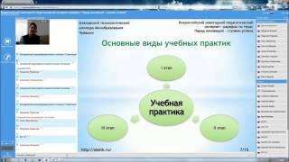 Брейкин Дмитрий Валерьевич: Организация учебной практики по специальности