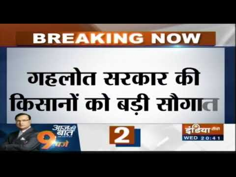 Ashok Gehlot Announces Farmers Loan Waiver Up to Rs 2 Lakhs | Breaking News