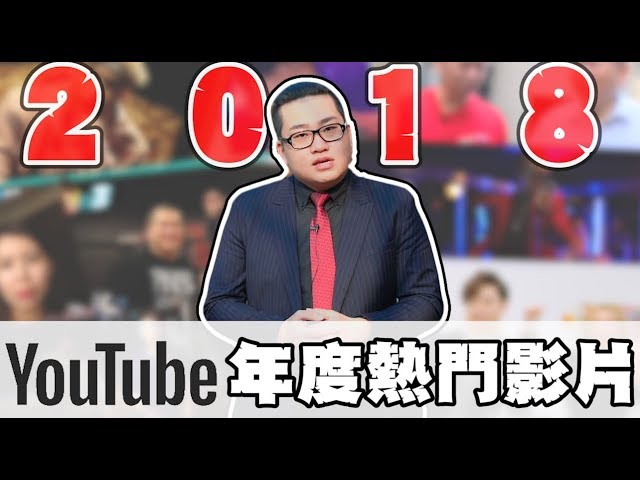 【Joeman】2018年台灣10大Youtube熱門影片!(官方榜單)