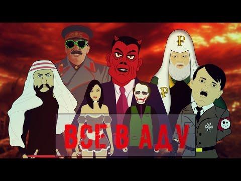 Дьявол, Патриарх, Саша Грей, Сталин, Гитлер, Карлин, Джокер