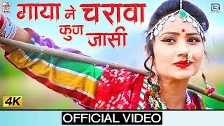 सुपरहिट राजस्थानी लोकगीत गाया ने चरावा कुण जासी | Durga Jasraj | Nutan Gehlot | Rajasthani Song