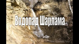 Природа Башкирии. Водопад Шарлама