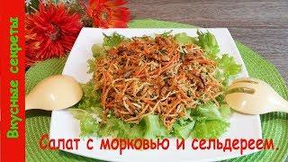 Салат с морковью и сельдереем с необычной заправкой - вкусная витаминная бомба!