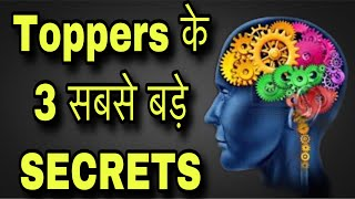 Toppers के 3 सबसे बड़े Secrets | 100% Real And Biggest Secrets of A Toppers [HINDI]