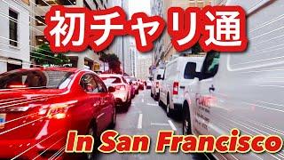 サンフランシスコのビジネス街をロードバイク突っ走る/チーズ入りスンドゥブがやばい