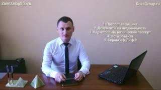 Деньги под залог недвижимости. Кредит в Петербурге за 1 день.(, 2016-09-26T09:03:03.000Z)