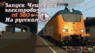 Запуск Чешского локомотива Cd380