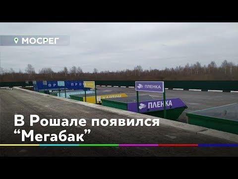 """""""Мегабак"""" в Рошале"""