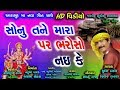 Sonu Tane Mara Par Bharoso Nahi Ke | FULL VIDEO | Mukesh Thakor | Latest Gujarati DJ Song 2017