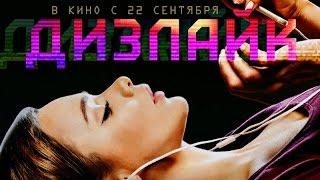 «Дизлайк» — фильм в СИНЕМА ПАРК
