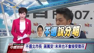 20180122 公視中晝新聞 thumbnail