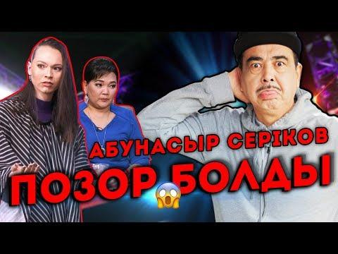 Кұтырған Абунасыр Сериков Салем шоуда   Жанар Айжанова