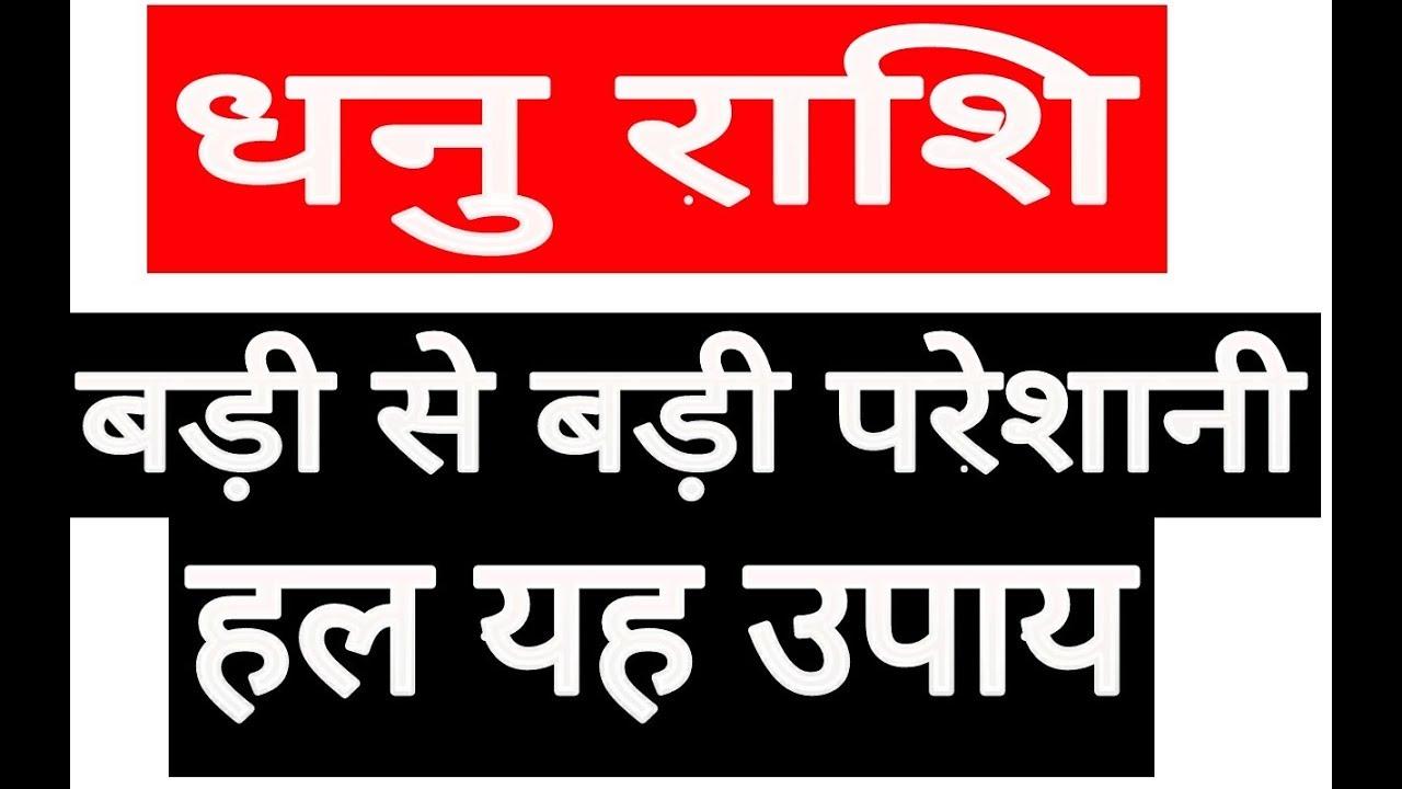 Sagittarius horoscope 2020,Dhanu rashi 2020 in hindi,Dhanu Rashifal 2020,