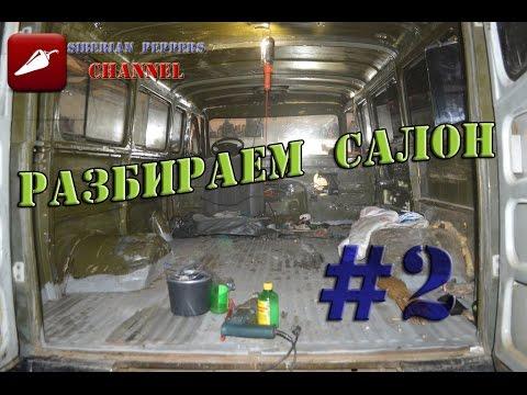 Буханка особой выпечки или тюнинг УАЗ 452 Фотографии