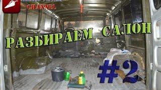 УАЗ 452 разбор салона, ремонт двигателя #2