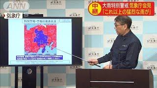 """""""さらに激しい雨""""が首都圏に・・・命を守る行動を(19/10/12)"""