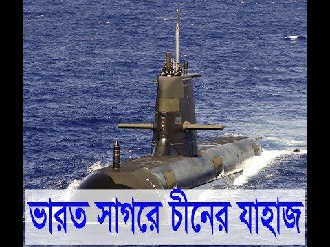 ভারত মহাসাগরে চীনের গোয়েন্দা জাহাজ/Chinese intelligence ships in the Indian Ocean