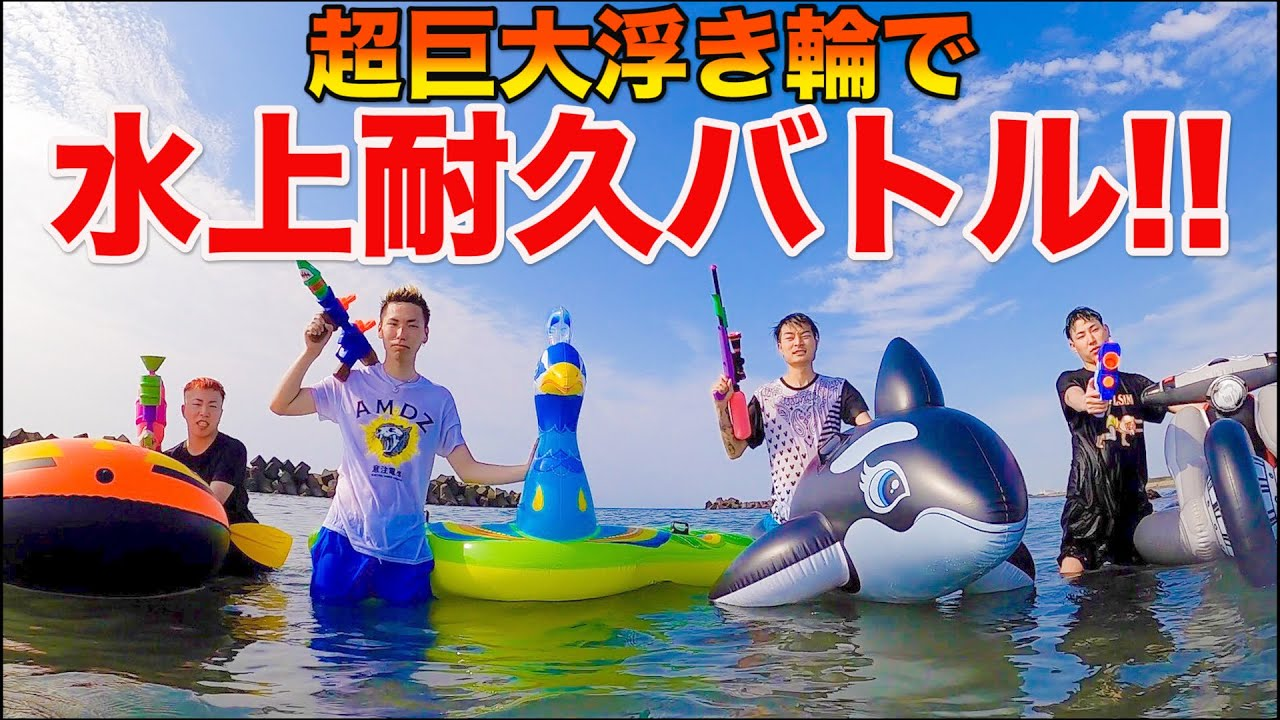 【水上耐久バトル】超巨大浮き輪で水の上に一番長く居れた人が勝ち!!!