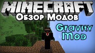 видео: Обзор модов #156 [Новая Гравитация! Ходи по Стенам! / Gravity Mod]