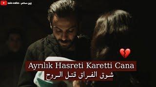 اغنية مسلسل الحفرة - شوق الفراق - نهاية الحلقة 11 مترجمة للعربية Çukur 2