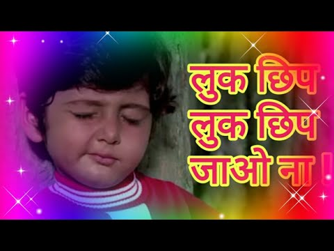 Download Luk chup luk chhip chip jao na song | lclcjn