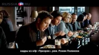 «Призрак» Романа Полански