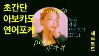 [도쿄일상 Vlog]세로모드/초간단레시피, 요알못의 아…