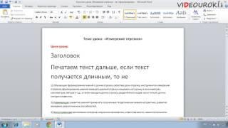 урок 3. Работа с текстом за один урок