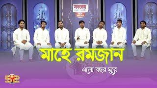Mahe Ramjan Elo Bosor Ghure | মাহে রমজান এলো বছর ঘুরে | Mollik Academy ।। গানের সেরা গান ২০১৯