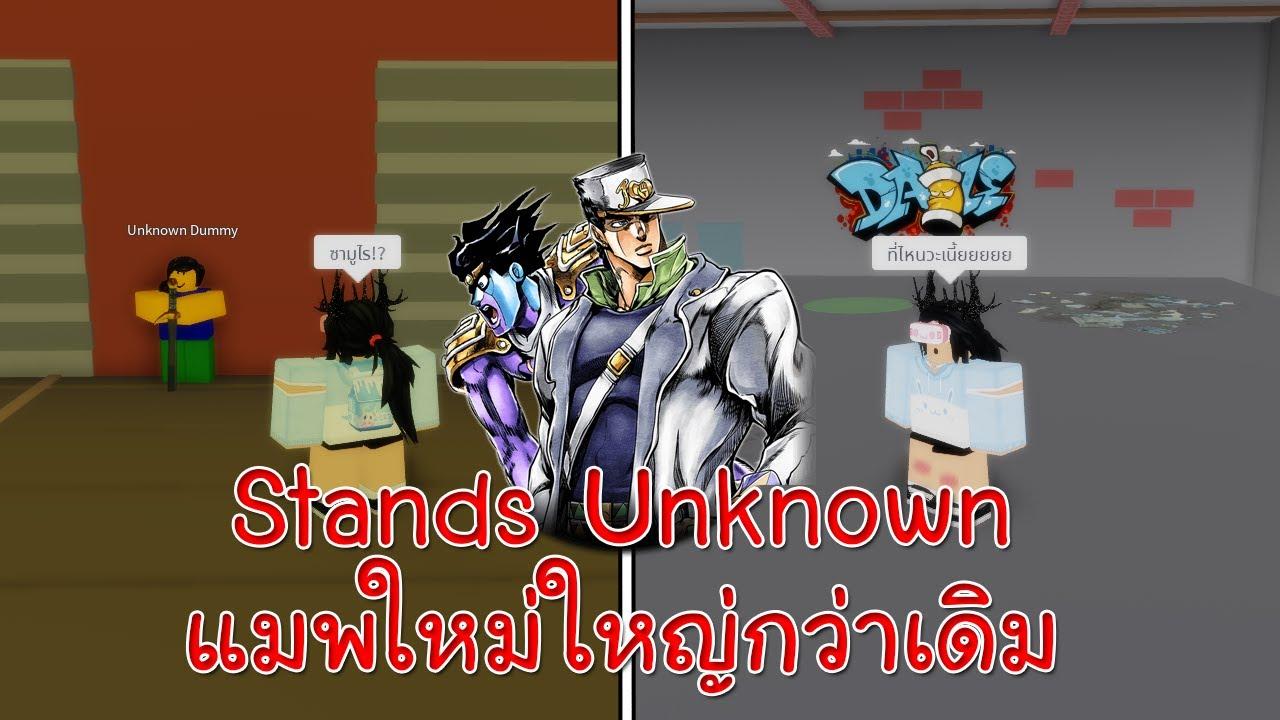 Roblox : Stands Unknown พาเดินรีวิวแมพใหม่โครตกว้างและไกลกว่าเดิม!?