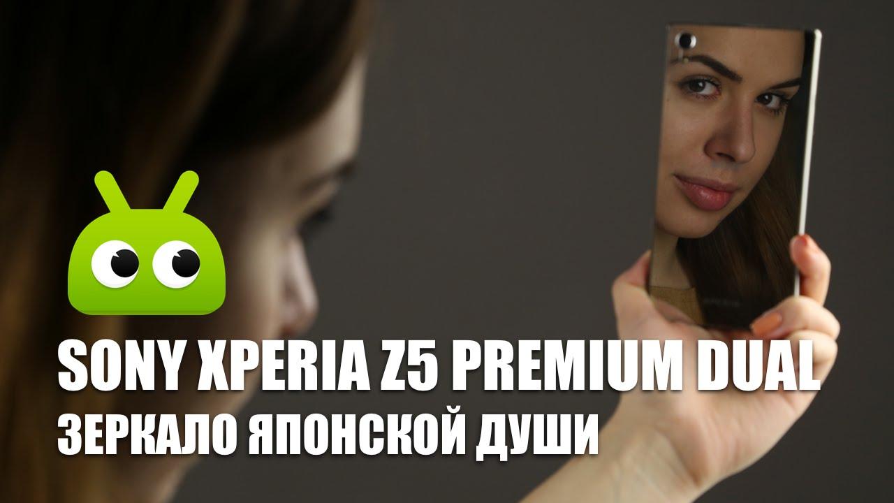 6 ноя 2015. Смартфон sony xperia z5 отличается от своих. При этом, рекомендованная цена на xperia z5 составляет 49 990 рублей.