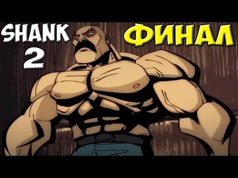Shank 2 - Финал   Битва с Магнусом