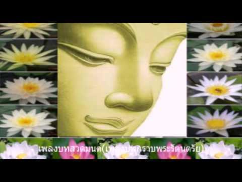 เพลงบทสวดมนต์(เพลงบทกราบพระรัตนตรัย)(บาลี-แปลไทย)