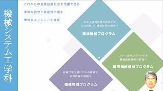 【工学部】機械システム工学科の紹介
